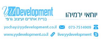 חתימת מייל לחברת בניית אתרים