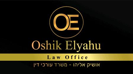 כרטיס בוקר למשרד עורכי דין