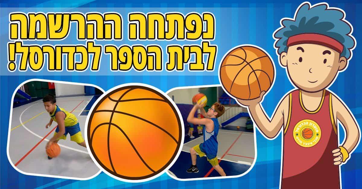 מודעת פייסבוק לדוגמא לקבוצת כדורסל