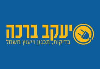 לוגו לדוגמא לבודק חשמל