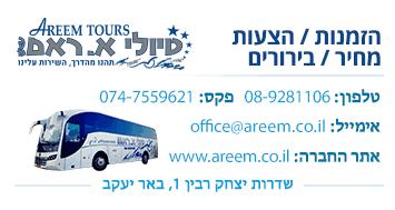 חתימה למייל לדוגמא לחברת אוטובוסים