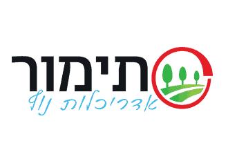 עיצוב לוגו לאדריכל נוף